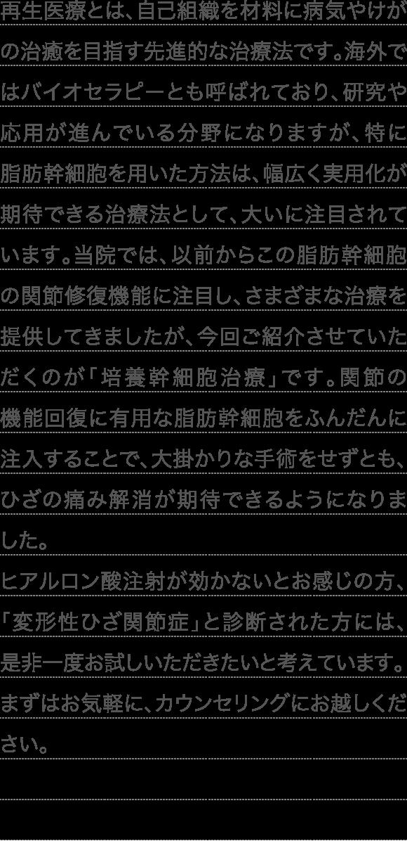 福岡ひざ関節症クリニック 石橋徹からの患者さまへのメッセージ2