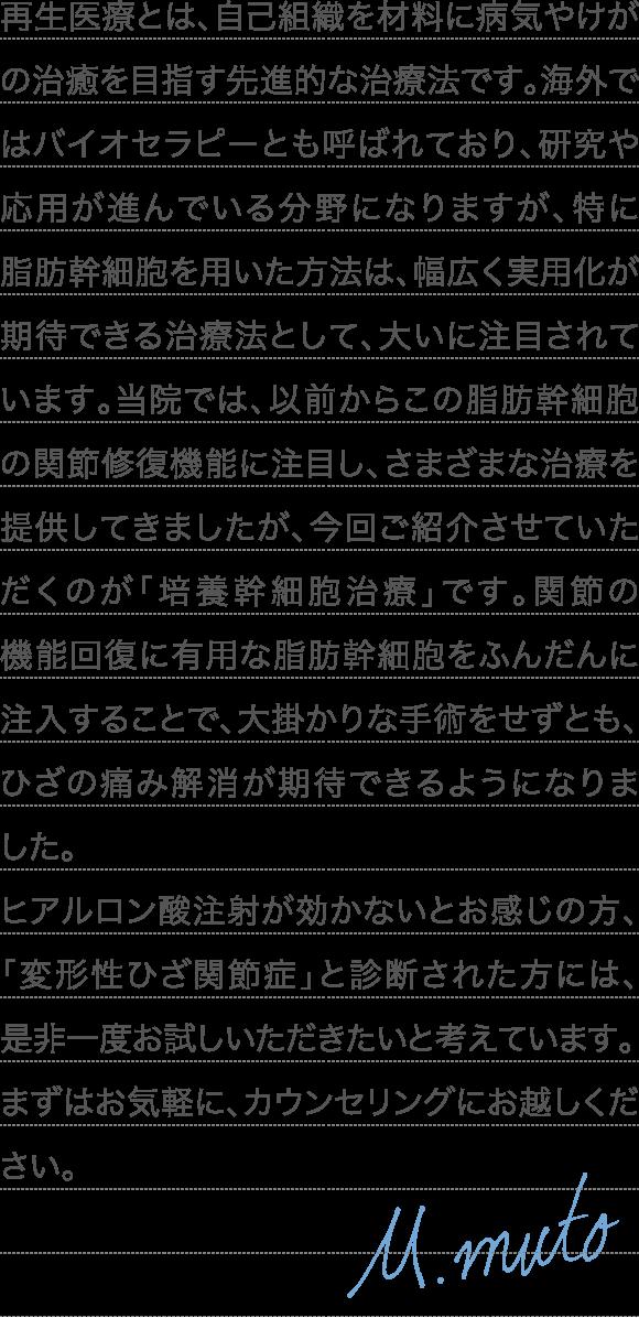 札幌ひざ関節症クリニック 武藤真隆からの患者さまへのメッセージ2