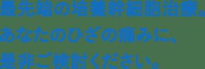 札幌ひざ関節症クリニック 武藤真隆からの患者さまへのメッセージ1