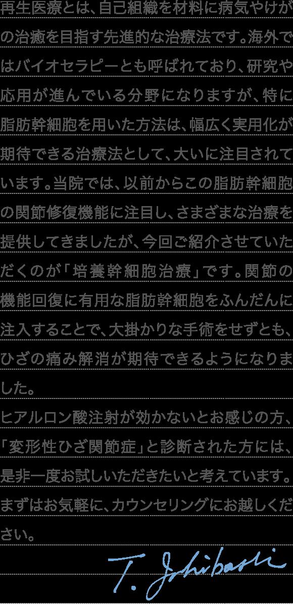 札幌ひざ関節症クリニック 向井原健太からの患者さまへのメッセージ2