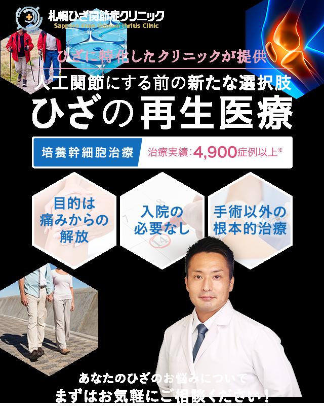 人工関節にする前に検討いただきたい変形性膝関節症の治療法のご紹介
