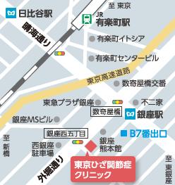 東京ひざ関節症クリニック 銀座院 の地図