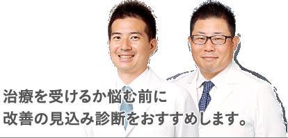 治療を受けるか悩む前に改善の見込み診断をおすすめします。