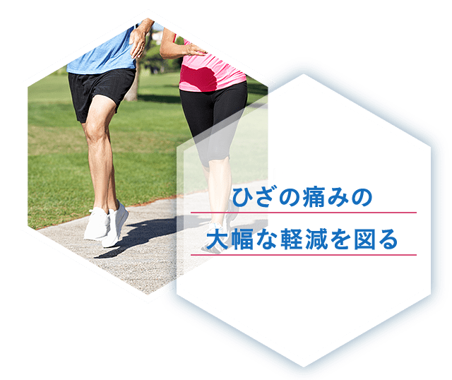 1ひざの痛みの大幅な軽減を図る