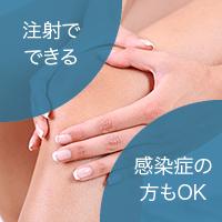 ひざ関節と治療メリット