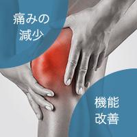 痛む膝と治療効果