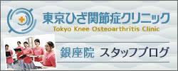 東京ひざ関節症クリニック 銀座院 スタッフブログ