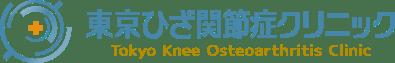 変形性ひざ関節症・半月板損傷の治療に特化したクリニック 東京ひざ関節症クリニック 銀座院