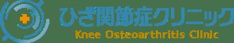 変形性ひざ関節症・半月板損傷の治療に特化したクリニック ひざ関節症クリニック