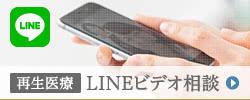 再生医療LINEビデオ相談