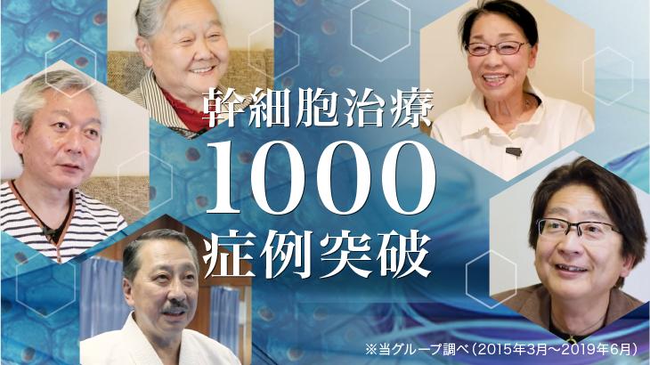 体験者の笑顔とともに幹細胞治療1000症例の報告