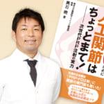輿石暁医師と著書「人工関節はちょっとまて」
