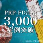 PRP-FD注射3000例突破のお知らせバナー