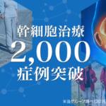 ひざの幹細胞治療2000症例突破