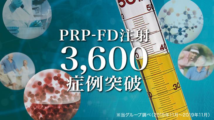 PRP-FD注射3600症例突破