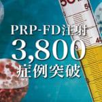 PRP-FD注射の治療実績ご報告:3,800症例突破