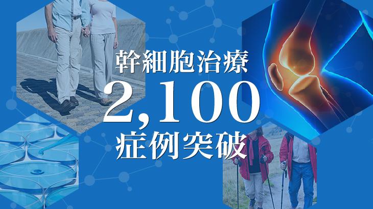 ひざの幹細胞治療2100症例突破