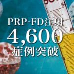 PRP-FD注射4600症例突破のお知らせ