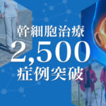 幹細胞治療2500症例のお知らせ