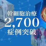 幹細胞治療2700症例のお知らせ
