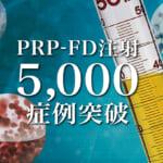 PRP-FD注射5000症例突破のお知らせ