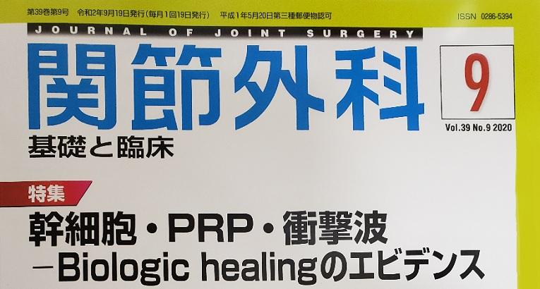 関節外科2020年9月号の表紙