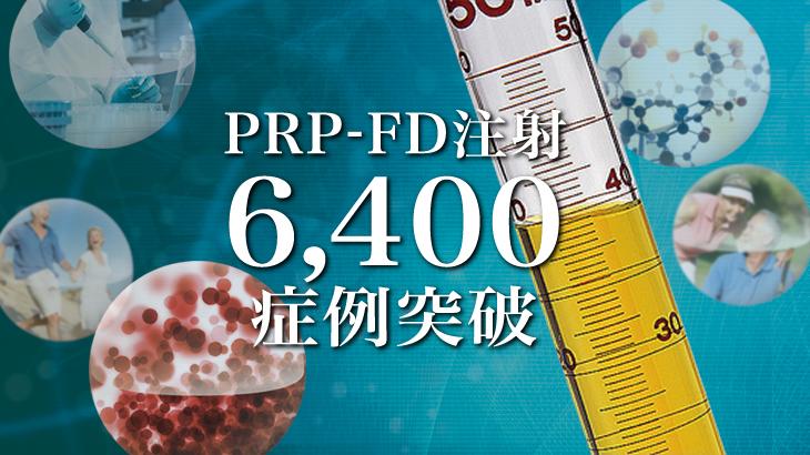 PRP-FD注射6400症例突破のお知らせ