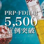 PRP-FD注射のひざ治療実積、5,500例突破のご報告