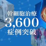 幹細胞治療3600症例のお知らせ
