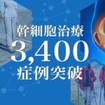 幹細胞治療3400症例のお知らせ