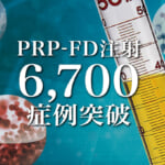 PRP-FD注射6700症例突破のお知らせ
