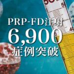 PRP-FD注射6900症例突破のお知らせ