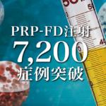 PRP-FD注射7200症例突破のお知らせ