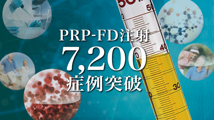 PRP-FD注射のひざ治療実積、7,200例突破のご報告