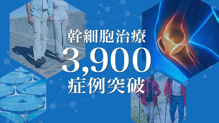 培養幹細胞治療の症例実積、3,900症例突破のご報告