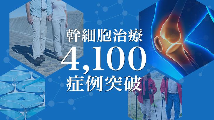 幹細胞治療4,100症例のお知らせ