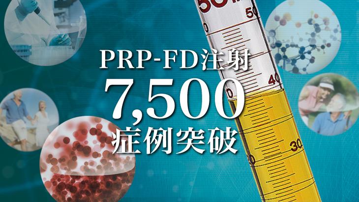 PRP-FD注射7,500症例突破のお知らせ