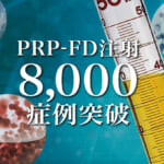 PRP-FD注射のひざ治療実積、8,000例突破のご報告