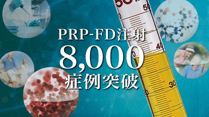 PRP-FD注射8,000症例突破のお知らせ